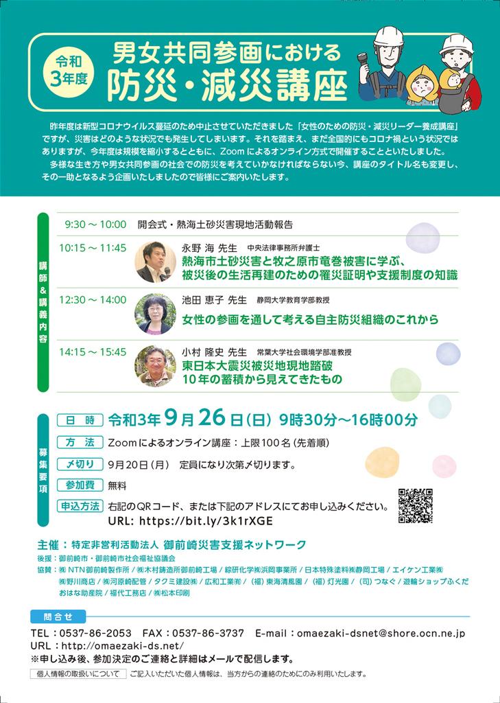 男女共同参画における防災・減災講座完成版.jpg