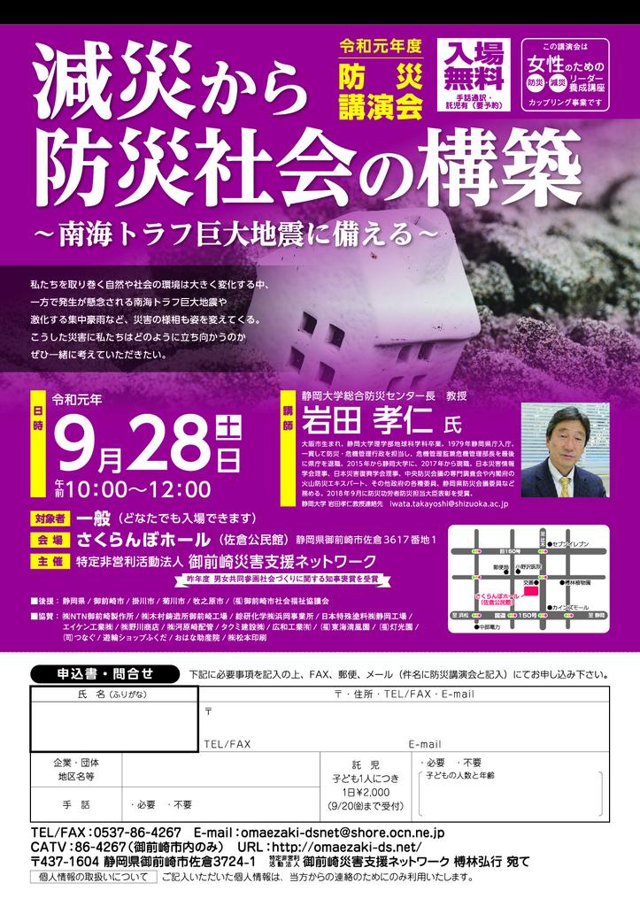 講演-防災講演会190801_2.jpg